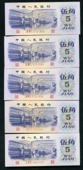 第三版人民币伍角平版无水印五枚(其中一枚豹子号、部分连号)