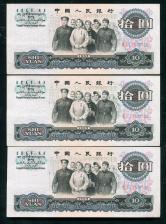 第三版人民币拾圆连号三枚(ⅡⅠⅠ7578533-535)