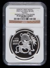1992年德国慕尼黑国际硬币展销会-大熊猫1盎司精制银章一枚(发行量:2503枚、NGC PF69)