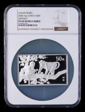 2004年甲申猴年生肖5盎司长方形精制银币一枚(发行量:1888枚、NGC PF69)