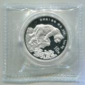 1998年戊寅虎年生肖1盎司精制银币一枚(带证书)
