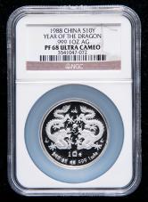 1988年戊辰龙年生肖1盎司精制银币一枚(NGC PF68)