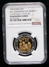 1995年联合国第4届世界妇女大会1/3盎司金+1/6盎司银精制双金属币一枚(发行量:3000枚、NGC PF68)