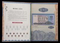 第四套/第四版人民币小全套(其中1角、5角为赠品、全同号)、第三版人民汽车1分、飞机2分、轮船5分各一枚