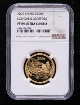2002年中国石窟艺术-龙门石窟1/2盎司精制金币一枚(带证书、NGC PF69)