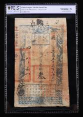 咸丰四年户部官票叁两一枚(PCGS Genuine-G)