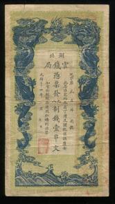 光绪34年湖北官钱局壹串文一枚(水印版)