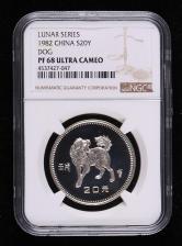 1982年壬戍狗年生肖15克精制银币一枚(NGC PF68)