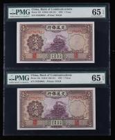 民国24年交通银行壹圆连号二枚(D338088C-089C、PMG 65EPQ)