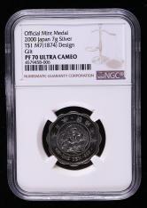 2000年日本7克精制银章一枚(NGC PF70)