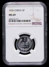 1956年中国硬币伍分一枚(NGC MS69)