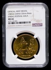 1985年乙丑年春节联欢晚会纪念章一枚(直径:33mm、NGC MS66)