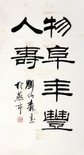 刘炳森 物阜年丰人寿