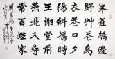 车应龙 刘禹锡诗