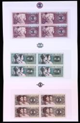 第四套/第四版人民币1980年版1角、2角、5角四连体钞各一枚、共三枚(带册、带证书)