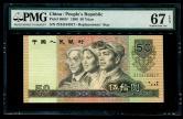 第四套/第四版人民币1990年版50元一枚(补号券、ZI24164917、PMG 67EPQ)