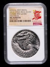 2016年远古生命系列之中华龙鸟2盎司普制银章一枚(限铸量:500枚、带盒、带证书、NGC MS70MATTE)