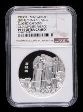 2014年上海造币有限公司发行中国古典园林系列之圆明园2盎司银章一枚(限铸量:1500枚、带证书、NGC PF69)