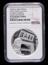 2015年上海造币有限公司发行中国古典园林系列之避暑山庄2盎司银章一枚(限铸量:1200枚、带证书、带附件、NGC PF70)