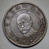 唐继尧正面像共和纪念三钱六分银币一枚