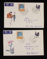 [1]1982年新疆航空寄北京封一件、贴SB3鸡年小本票内芯一枚、普18(2分)一枚、销新疆双语戳、落戳[2]1981年新疆航空寄北京封一件、贴SB3鸡年小本票内芯一枚、普18(2分)一枚、销新疆戳、落戳(集邮品)