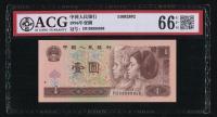 第四套/第四版人民币1996年版1元一枚(恐龙号、HU08888888、ACG 66EPQ)