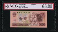 第四套/第四版人民币1990年版1元一枚(大象号、XK63888888、ACG 66EPQ)