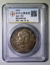 民国23年孙像船洋壹圆银币一枚(GBCA AU53)