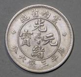 云南省造光绪元宝三钱六分银币一枚
