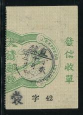清快信票销丁未年北京戳一枚(龙身)