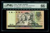 第四套/第四版人民币1990年版50元一枚(YE00005213、PMG 66EPQ)