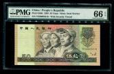 第四套/第四版人民币1990年版50元一枚(YE00005216、PMG 66EPQ)