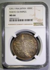 1964年日本20克银币一枚(含银量:92.5%、NGC MS66)
