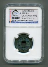 五代十国周元通宝1枚(CNCS 极美85)