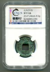 北齐常平五铢1枚(CNCS 极美82)