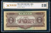 第二版人民币民族大团结黄5元海鸥水印一枚(ⅠⅧⅤ0935761、源泰评级 真品)