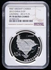 2012年中国人民解放军海军航母辽宁舰1盎司精制银币一枚(NGC PF70)