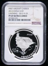 2012年中国人民解放军海军航母辽宁舰1盎司精制银币一枚(NGC PF69)