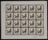 个性化邮票祥瑞平安版张新六版