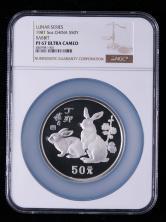 1987年丁卯兔年生肖5盎司精制银币一枚(NGC PF67)