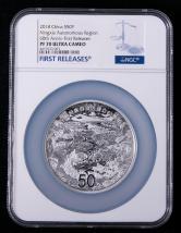 2018年宁夏回族自治区成立60周年150克精制银币一枚(首期发行、原盒、带证书、NGC PF70)