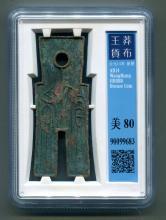 新朝-王莽货布一枚(GBCA 美80)