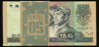 第四套/第四版人民币1990年版50元连号100枚(其中一枚豹子号、YG69445101-200)