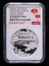 2015年中国古典园林-个园2盎司精制银章一枚(发行量:588枚、原盒、带证书、NGC PF70)