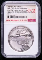 2016年中国古典园林系列之留园2盎司银章一枚(限铸量:1000枚、首期发行、原盒、带证书、NGC PF70)