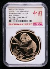 上海造幣有限公司2018年第六屆中國熊貓金銀幣收藏博覽會黃同章一枚(限鑄量:68枚、直徑:40mm、首期發行、帶盒、帶證書、NGC PF70)