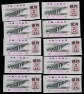 第三版人民币2角红冠2罗马连号十枚(其中一枚豹子号、ⅤⅥ79574881-890)
