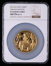 2010年中国石窟艺术云冈5盎司精制金币一枚(发行量:800枚、原盒、带证书、NGC PF70)
