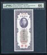 民国19年中央银行上海地名关金伍拾圆一枚(JF381263、PMG 66EPQ)