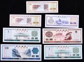 1979年中国银行外汇兑换券壹角火炬水印、五星水印、伍角、伍圆、拾圆各一枚、壹圆二枚(其中一枚豹子号)